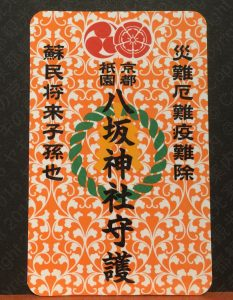 八坂神社お守り/Omamori of Yasaka shrine
