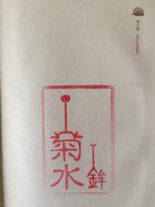 菊水鉾の御朱印