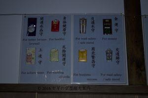 八坂神社のお守り