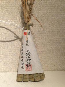 函谷鉾の粽