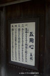 five commandments of Kinkakuji
