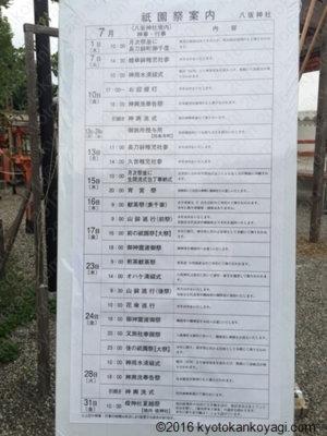 祇園祭2020日程